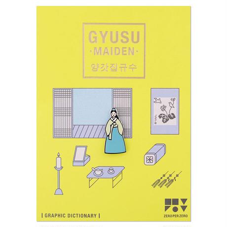 GYUSU   Pin