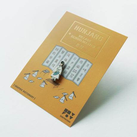 HUNJANG | Pin