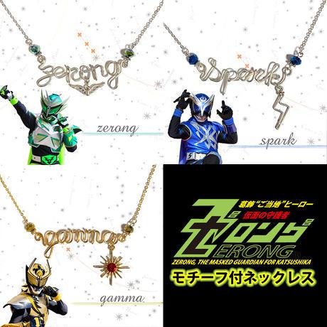 【ゼロング10周年記念】ネームネックレス