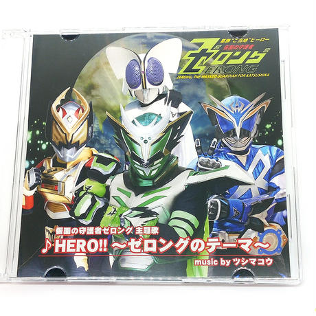 「HERO!!~ゼロングのテーマ~」CD(typeA/typeB)
