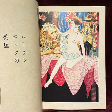 【サイン本】丸尾末広/40周年記念 丸尾画報DX II 改 expanded(普及版)