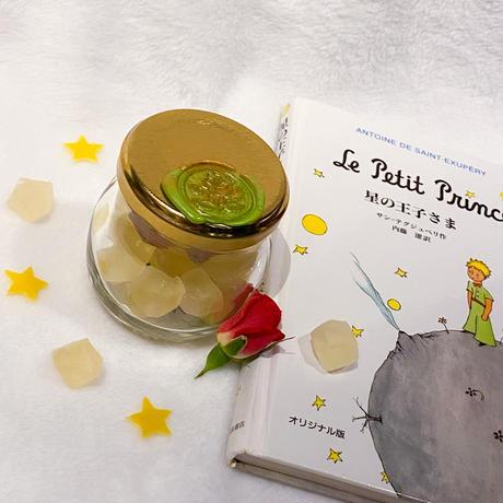 十誡特製オリジナル琥珀糖  サン=テグジュペリ『星の王子さま』