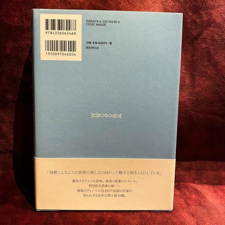 F・マクラウド/W・シャープ『夢のウラド』幻想小説集