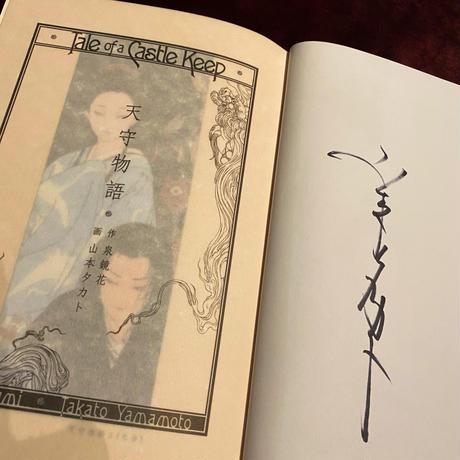 宇野亜喜良×山本タカト『天守物語』★Wサイン入