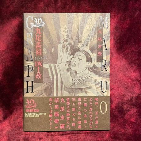 【サイン入り】丸尾末広/40周年記念 丸尾画報DX I 改 expanded(普及版)