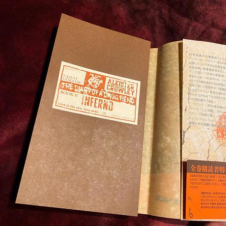 アレイスター・クロウリー『麻薬常用者の日記』Ⅱ地獄篇