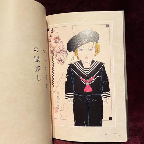 【サイン入り】トレヴァー・ブラウン画集『PANDORA』【普及版(豆本付)】