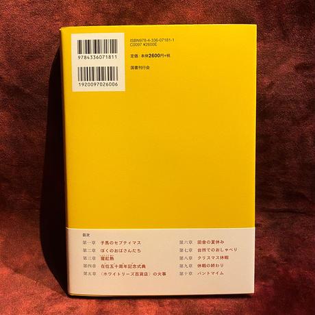 E・H・シェパード『思い出のスケッチブック』