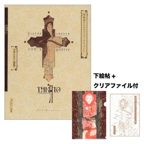 山本タカト「殉教者のためのディヴェルティメント(下絵帖+クリアファイルセット)」サイン入