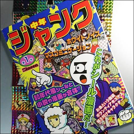 中年ジャンク(1)シール版/キラプリズム/全24枚