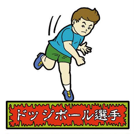 第1弾・ゾンボール「ドッジボール選手」(ノーマル)