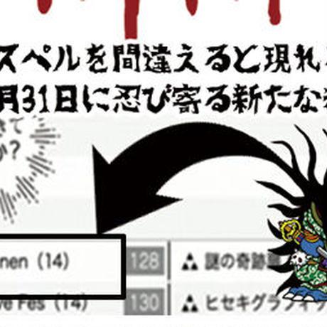 神念zinnen(怪奇シール)キラプリズム