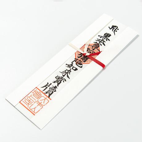 勝運御札(紙札)