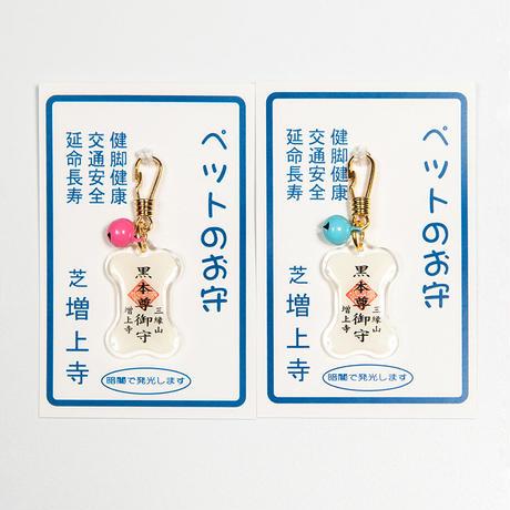 ペット御守(ピンク・ブルー)