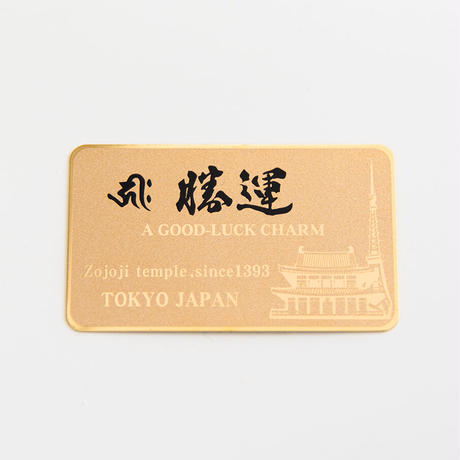 勝運カード型御守(黒・金)