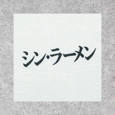 SHIN RAMEN S/S TEE