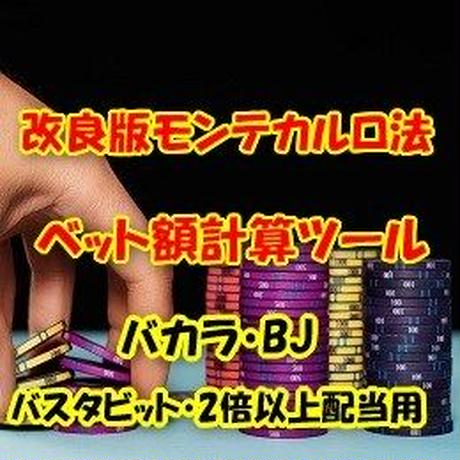 改良版モンテカルロ法ベット額計算ツール(バカラ・BJ・バスタビット・2倍以上配当用)