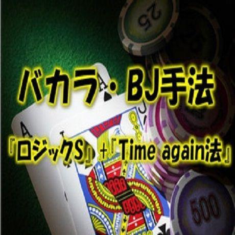 勝率95% 複利式運用手法 ブラックジャック・バカラ手法【ロジックS】+【Time again法】セット販売