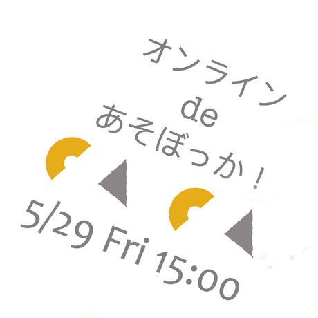 5/29(金)15:00~オンラインdeあそんでズッコロッカを応援しよっか!