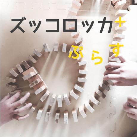 ズッコロッカ+(ぷらす)予約チケット