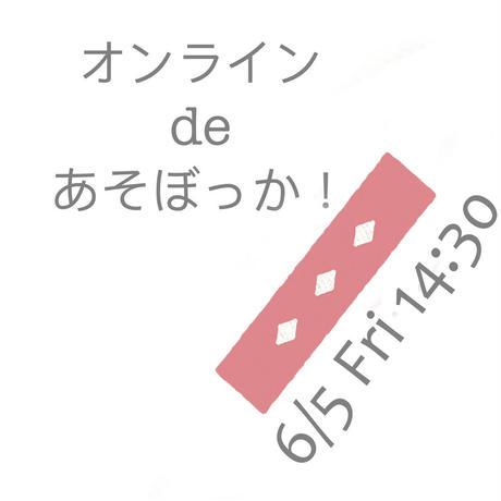 6/5(金)14:30~オンラインdeあそんでズッコロッカを応援しよっか!