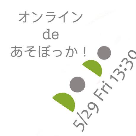 【残席2席】5/29(金)13:30~オンラインdeあそんでズッコロッカを応援しよっか!