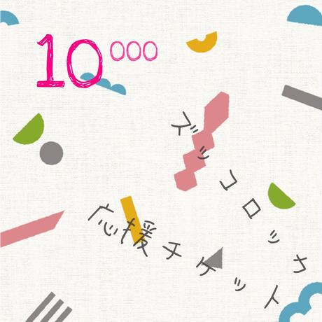 【10,000円】シンプルにズッコロッカを応援チケット