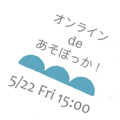 5/22(金)15:00~オンラインdeあそんでズッコロッカを応援しよっか!