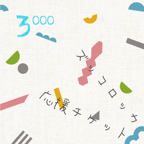 【3,000円】シンプルにズッコロッカを応援チケット