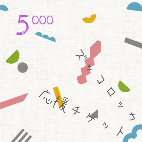 【5,000円】シンプルにズッコロッカを応援チケット