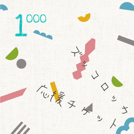 【1,000円】シンプルにズッコロッカを応援チケット