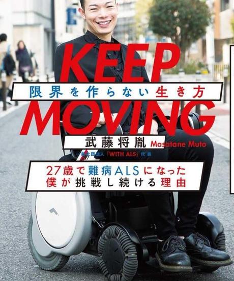 書籍「KEEP MOVING 限界を作らない生き方」&Charity Sticker (Original)