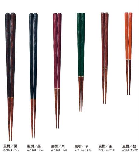 サイズ箸『一双』風樹