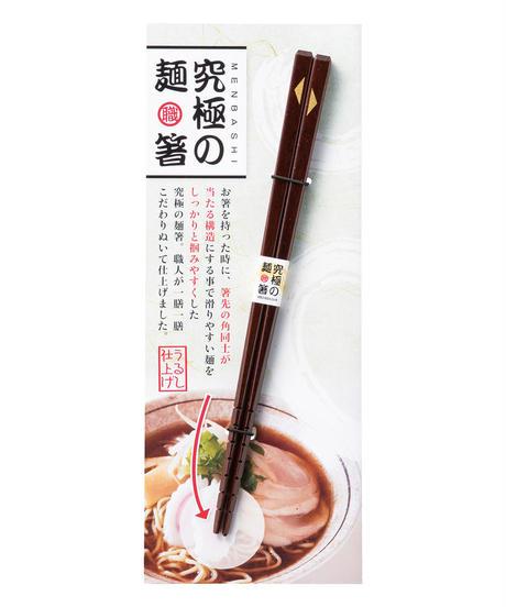 究極の麺箸