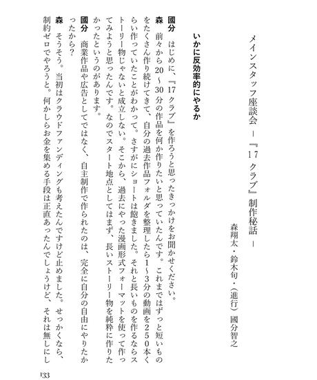 17CLub イラストガイドブック