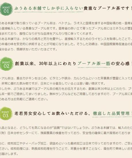 JCぷうあるちゃ 宮廷プーアル茶 【お試しリーフ】