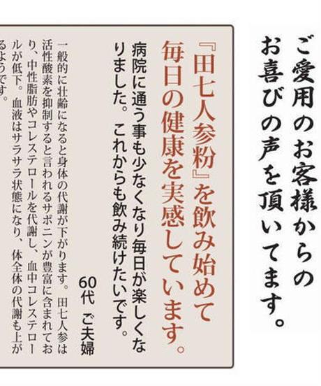 田七人参粉 100% 2ヵ月分 80g×3本