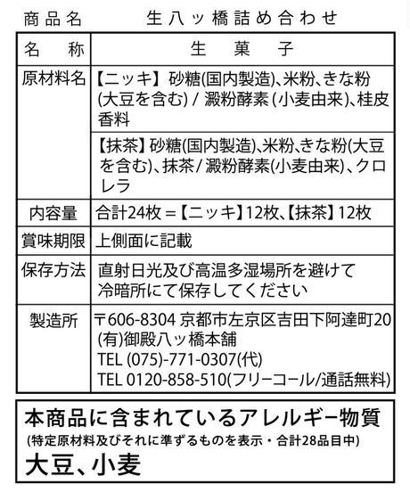 【24枚入】生八ッ橋 ニッキ・宇治抹茶詰合せ