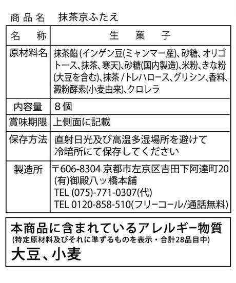 【8個入】生八ッ橋 抹茶京ふたえ (受注生産)