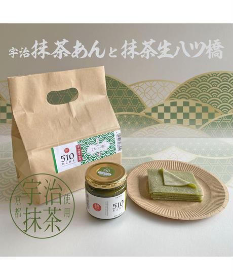 手包み生八ツ橋セット (2種類)