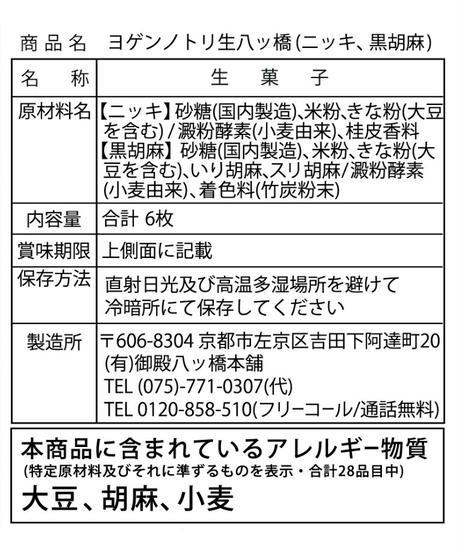 ヨゲンノトリ生八ッ橋 (黒ごま・ニッキ)