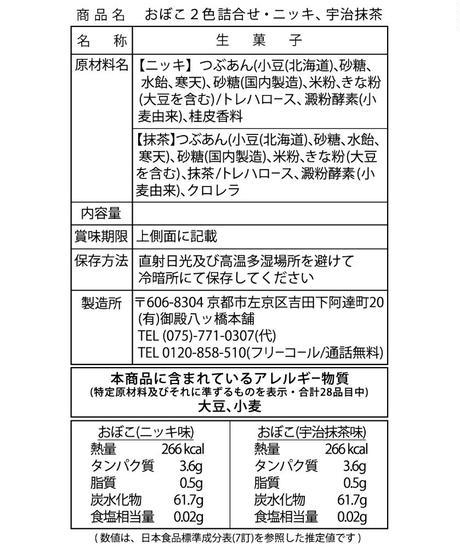 【16個入】つぶあん入り生八ッ橋・ニッキ・宇治抹茶詰合