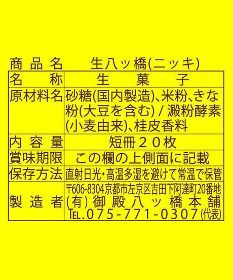 【20枚入】生八ッ橋 ニッキ