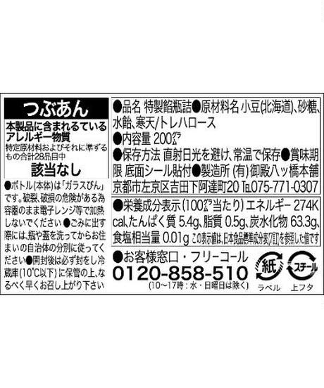 瓶入り餡 【άːn 餡】(全4種)