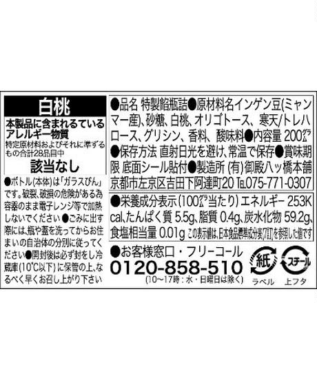 瓶入り餡 【άːn 餡】(全7種)