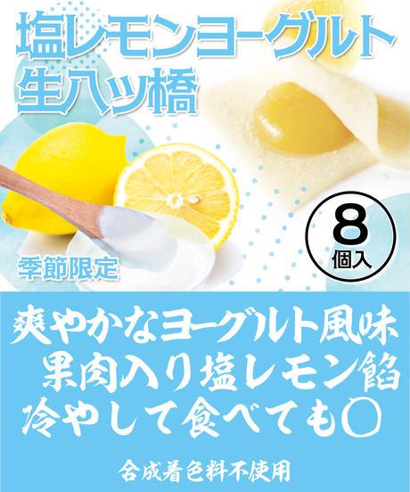 【夏限定】塩レモンヨーグルト生八ッ橋【8個入】