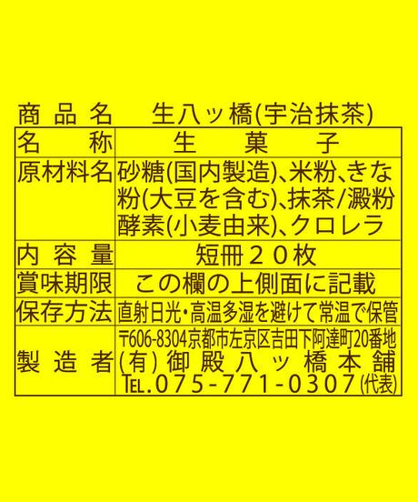 【20枚入】生八ッ橋(宇治抹茶)