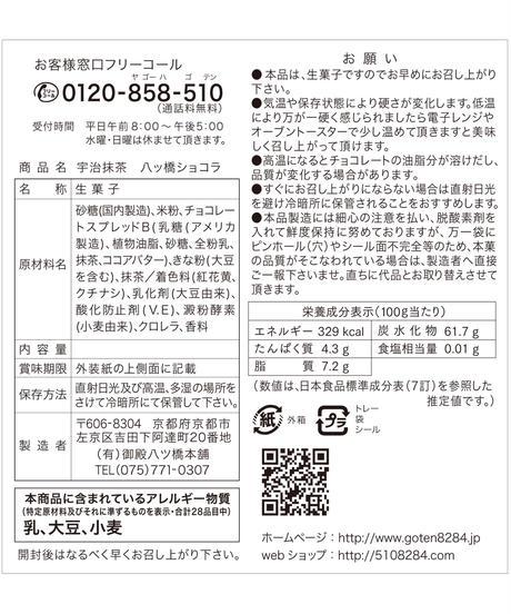 【 12枚入 】八ッ橋ショコラ・宇治抹茶