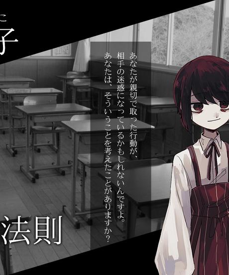 【ボイスドラマ】アパシー小学校であった怖い話/呪いの法則