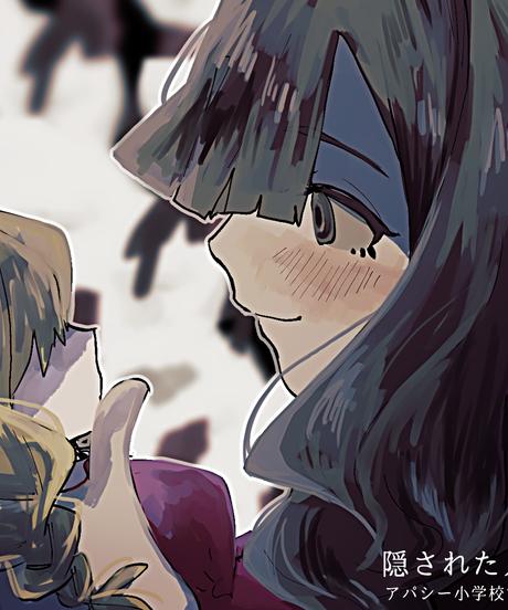 【ボイスドラマ】アパシー小学校であった怖い話/隠された人形・わすれない